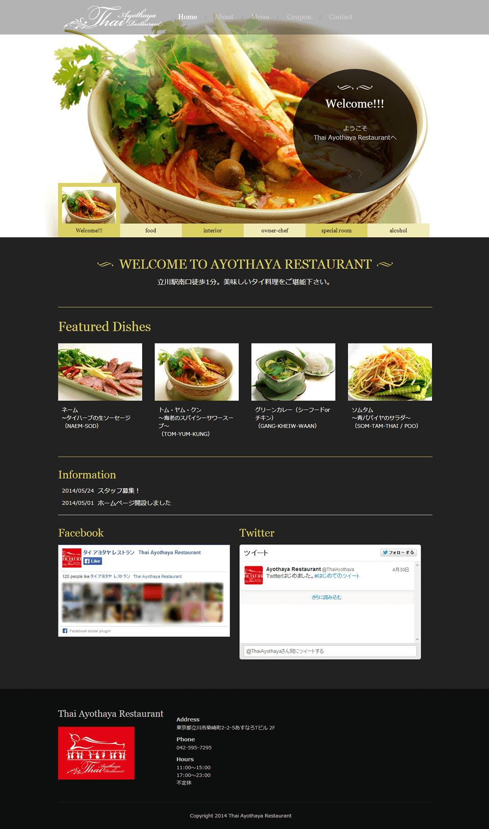 Thai ayothaya restaurant it for Ayothaya thai cuisine