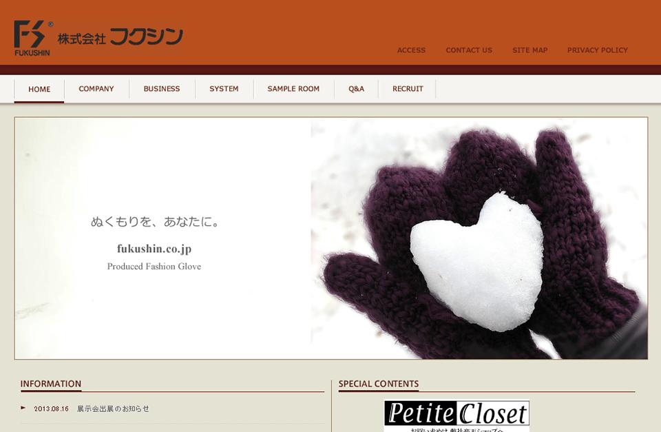 portfolio_fukushin1_thumbnail