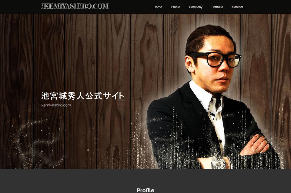 portfolio_ikemiyashiro1_thumbnail