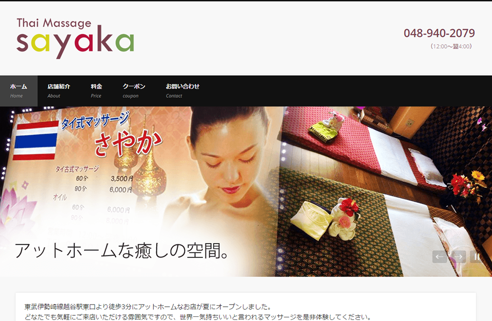 portfolio_thai-sayaka1_thumbnail